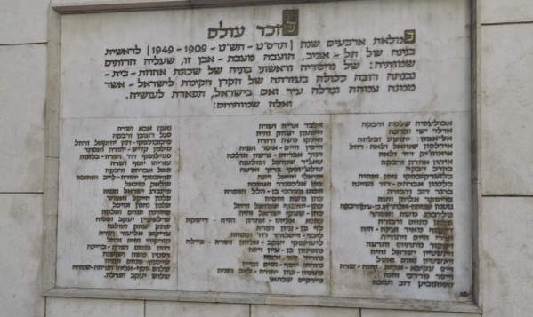 This plaque contains the names of the 66 families who shared the dream of Tel Aviv and built the city beginning in 1909.